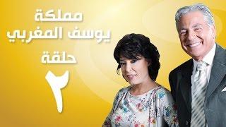 مسلسل مملكة يوسف المغربي الحلقة الثانية 2 كاملة
