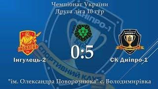 """""""Інгулець-2"""" - """"Дніпро-1"""" 0:5. Огляд матчу."""