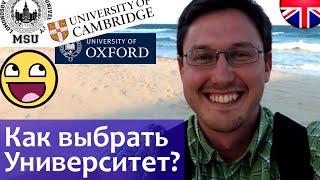 КАК ВЫБРАТЬ УНИВЕРСИТЕТ. В какой ВУЗ пойти. Oxford University Inside