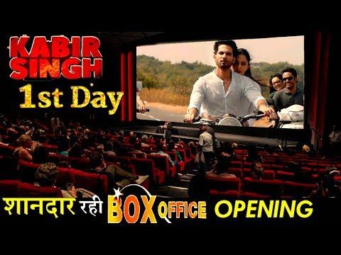 शाहिद कपूर के 'कबीर सिंह' का 1st Day ऐसी रही ओपनिंग !