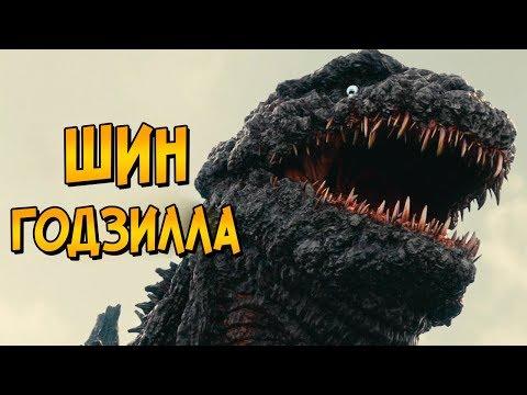 Шин Годзилла из фильма Годзилла Возрождение (происхождение, способности, слабости)
