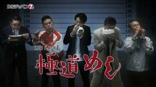連続ドラマJ 「極道めし」 第1話「魔法のカツカレー」 2018年7月14日放...