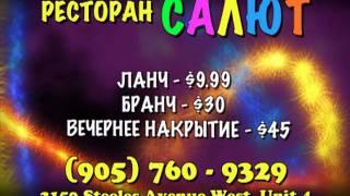 Salut Russian Restaurant Toronto(русский ресторан) Commercial