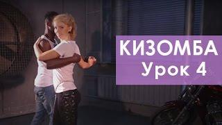 Kizomba (кизомба) обучение, урок 4, Cabral & Vika Sheglova
