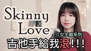 【平凡的音樂人#64】Birdy | Skinny Love | cover by 高莉雅