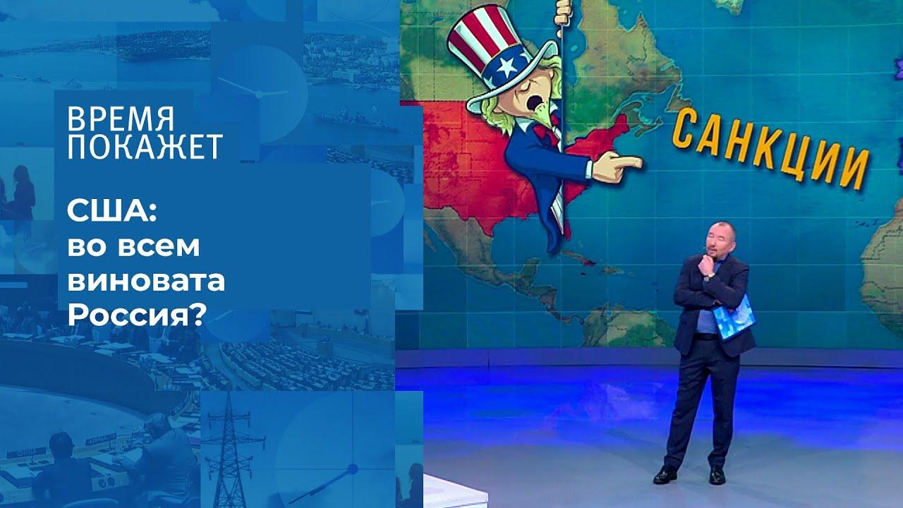 США: двойные стандарты и политические игры. Время покажет. Фрагмент выпуска от 15.07.2020
