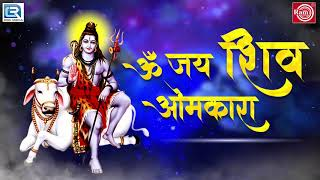 Om Jai Shiv Omkara Shiv Aarti | ॐ जय शिव ओमकारा | Sawan Special Aarti | Nidhi Dholakiya