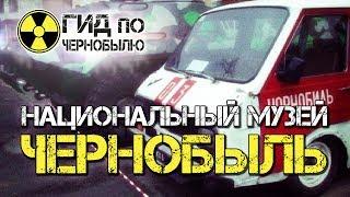 видео Национальный музей «Чернобыль»