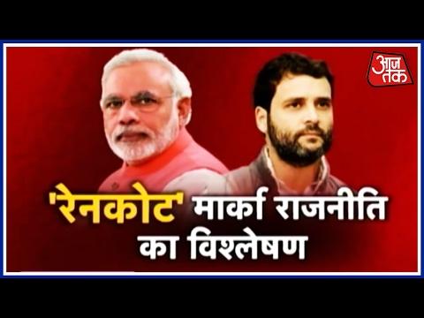 Khabardaar: PM Modi Likes 'Peeping Into Bathrooms': Rahul On Raincoat Jibe