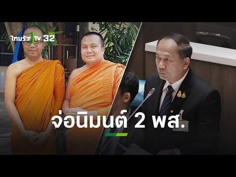 กมธ.ศาสนา สภาฯ จ่อนิมนต์ 2 พส. นัดแจงปมไลฟ์สด 9 ก.ย.นี้ l ข่าวใส่ไข่ | ThairathTV