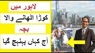 Lahore May Koora Uthanay Wala Bacha Kahan Punhch Gya - Unbelievable
