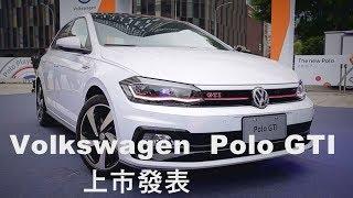 VW New POLO 上市發表 GTI售價122.8萬元