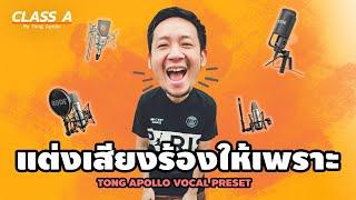 แต่งเสียงร้องให้เพราะ ด้วย Tong Apollo Vocal Preset