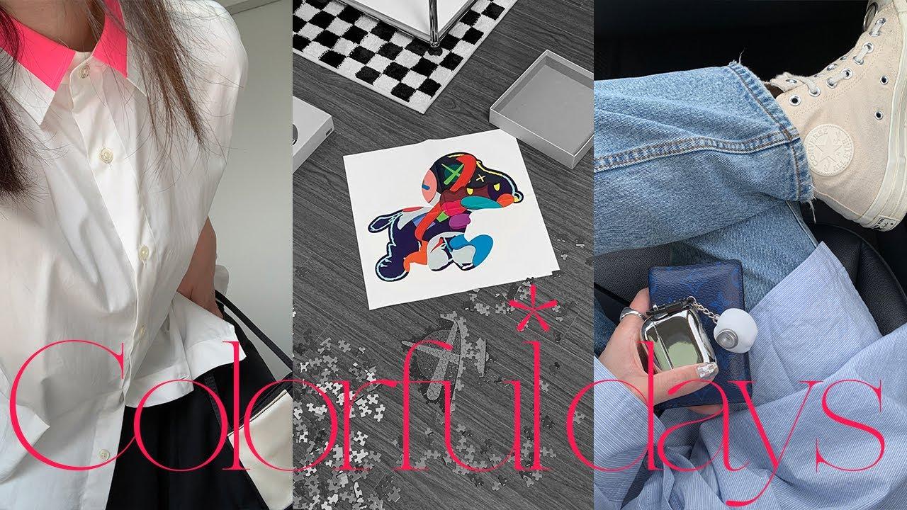 vlog. Colorful days ✶ 쉽지 않다..KAWS 퍼즐 맞추기🧩 그리고 소소한 홈파티. 출근룩 OOTD. 악세사리.카페 사송. 일상 브이로그