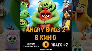Мультфильм ANGRY BIRDS 2 в кино музыка OST #2 Энгри бердз 2  Survivor - Eye of the Tiger