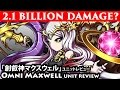 ?????????????????????????Omni Maxwell Unit Review (Brave Frontier)