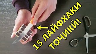 ТОП 15 ЛАЙФХАКИ ТОЧИКИ!