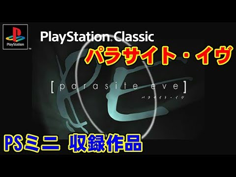 パラサイト・イヴ / PARASITE EVE - プレイステーションクラシック 収録作品