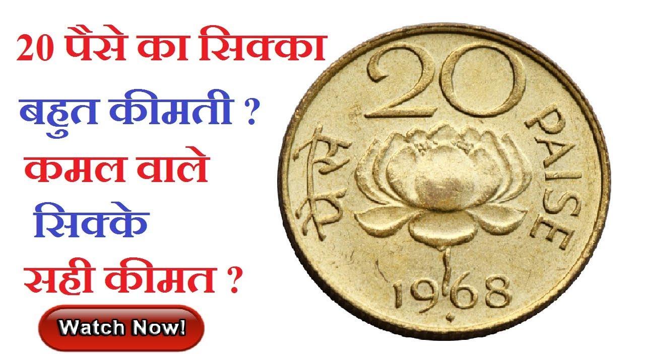 अगर आपक पस ह ऐस 20 पस क सकक त य वडय जरर दख 20 Paise Lotus Coin Value Hindi