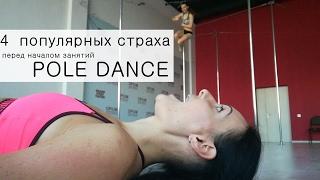 видео pole dance для начинающих