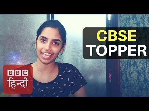 CBSE Topper Raksha Gopal tips to get Good Numbers (BBC Hindi)