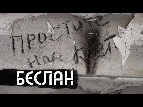 Беслан. Помни / Beslan. Remember (english \u0026 español subs)