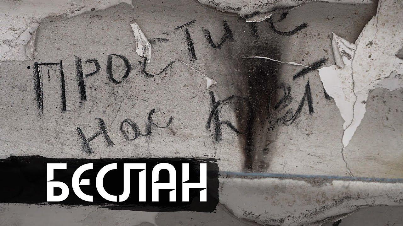 вДудь от 02.09.2019 Беслан. Помни / Beslan. Remember (english & español subs)