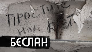 Беслан. Помни / Beslan. Remember (english & español subs)