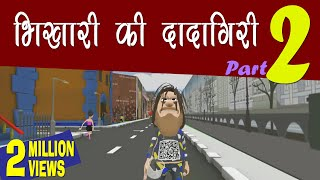 MAKE JOKE ON : BHIKHARI KI DADAGIRI PART 2 (2018) ( KKK NEW FUNNY VIDEO).
