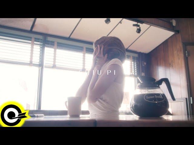 邱比 CHIU PI【夜廳 CHANEL】Official Music Video