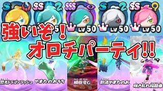 【妖怪ウォッチぷにぷに】極オロチが入ったオロチパーティが強い! Yo-kai Watch