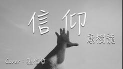 信仰 - 康樹龍【Cover:張信哲】【動態歌詞】