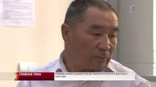 В Казахстане с 1 июля 2017 года изменится размер базовой пенсии