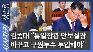 """김종대 """"통일장관·안보실장 바꾸고 구원투수 투입해야"""" …"""