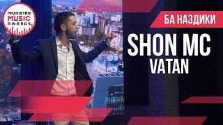 Шон МС Ватан Ба наздики / Shon MC  Vatan Coming Soon