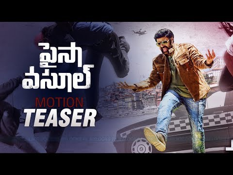 Paisa Vasool FirstLook teaser | nandamuri balakrishna Paisa Vasool movie teaser