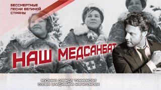 Смотреть клип Александр Коган - Наш Медсанбат