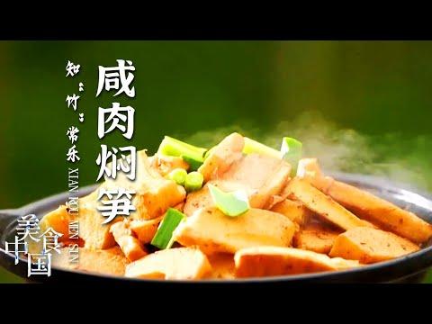 陸綜-美食中國-20210913-知竹常樂鹹肉燜筍石筍老鴨湯爆炒石筍筍乾花生竹筒飯麥糊燒一起開啟知竹之旅