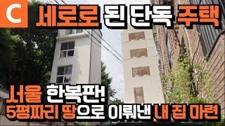 5평이면 충분하다! 서울 도심 속 작지만 큰 집 '세로로'