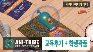 마야학원 ㅣ해외유학수준 3D애니메이션학원ㅣ 애니트라이브 ㅣ 학생작품 + 교육후기