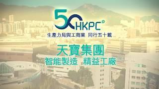 生產力局 x 天寶集團 - 智能製造 精益工廠