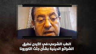 الطب الشرعي:في الأردن نطبق الشرائع الدينية بشأن جثث الكورونا - نبض البلد