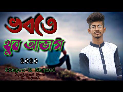 (ভাবতে খুব অভাগ লাগে) Emotional New Song | K Nazmul | Official Song 2020