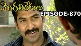 Episode 870 | 19-06-2019 | MogaliRekulu Telugu Daily Serial | Srikanth Entertainments | Loud Speaker