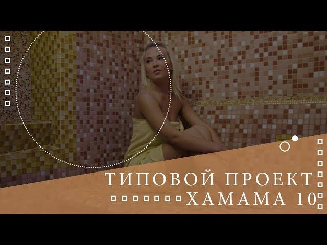 ✅ Типовой проект хамама №10⚜ 3D Визуализация турецкой бани🌡Все о хамаме ⚜⚜⚜