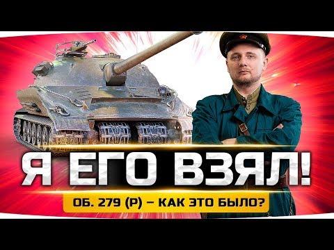 ДЖОВ ВЗЯЛ ОБЪЕКТ 279 (р) ● Лучший Танк WoT ● ЛБЗ 2.0 ВЫПОЛНЕНО!