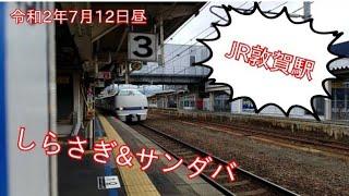JR西日本『敦賀駅構内』サンダバ&しらさぎ