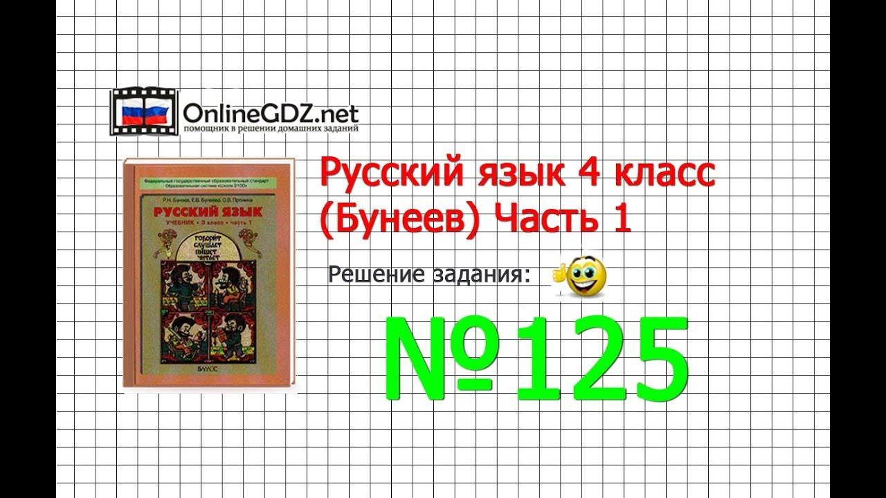 Бунеев р.н бунеева е.в пронина о.в русский язык 4 класс online