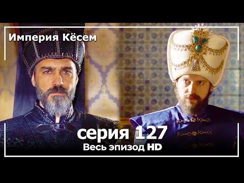 Великолепный век Империя Кёсем серия 127