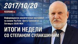 ИТОГИ НЕДЕЛИ со Степаном Сулакшиным 2017/10/20